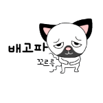 Korean emoticon 배고파 hungry