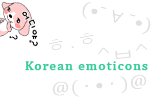 Korean emoticons | Loving Korean | Boyfriend in Korea