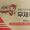 Sending packages to Korea