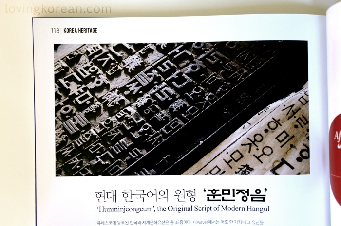 Hunminjeongeum the original script of modern Hangul