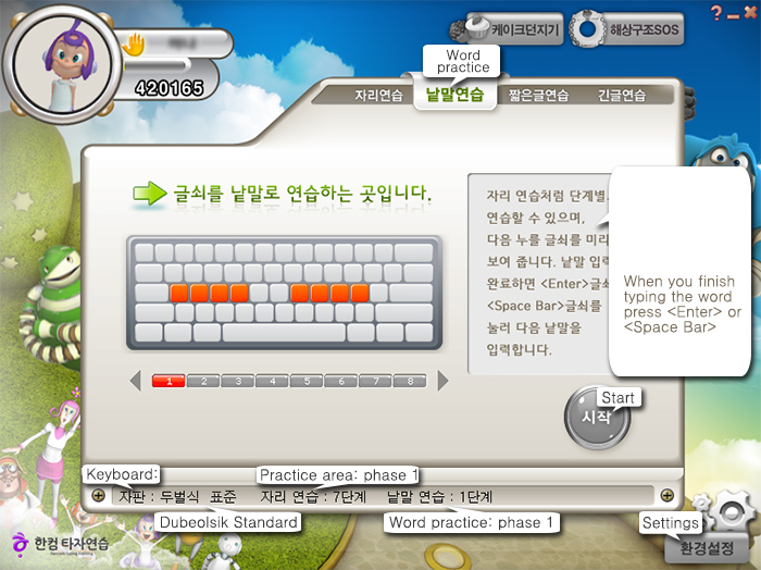 Hancom Typing Korean words