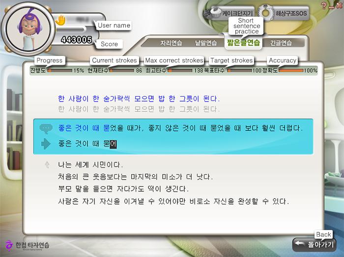 Hangul keyboard practice fast
