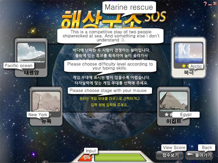 한컴 타자연습 SOS Marine rescue