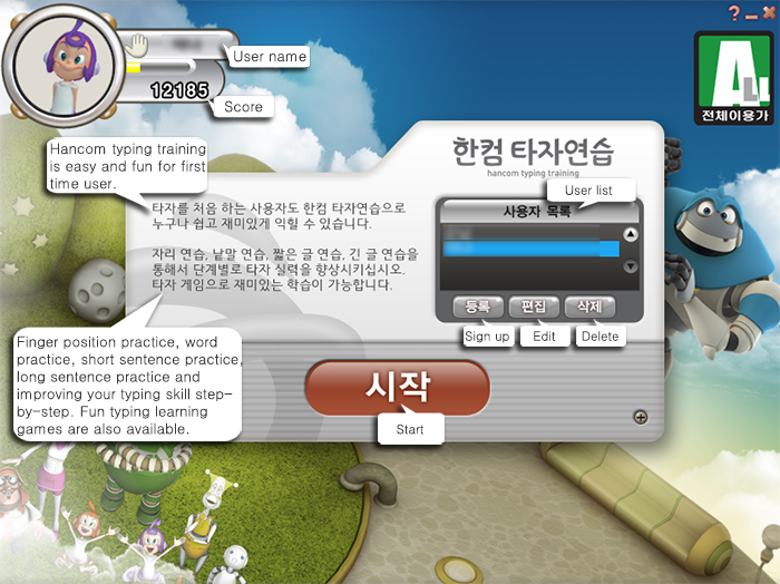 Hancom-Typing-Practice-English-version-Start-screen