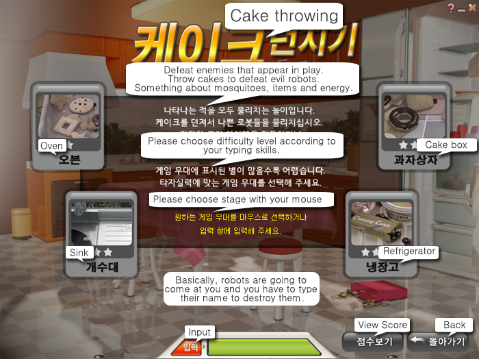 Hancom Typing Practice Korean game cake throwing