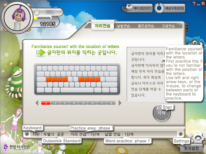 hands and finger position exercise when typing korean