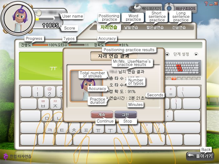 Korean keyboard free program