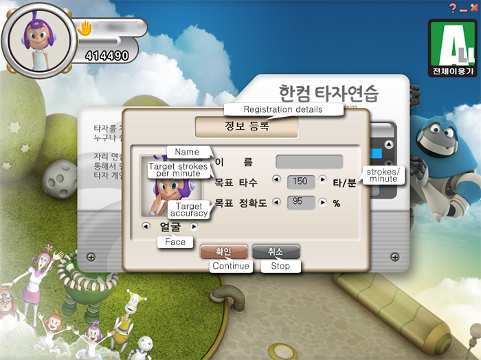 Touch typing Hangul Korean registration
