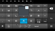 Korean keyboard for Android devices Moakey