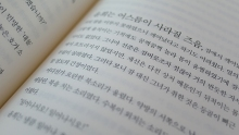 Korean-book-Hangul-vocabulary-featured