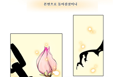Korean comic from naver Arte
