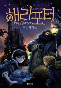 Korean edition of Harry Potter and the Philosopher's Stone