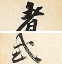 Korean calligraphy detail Chusa style Kim Jeong-hui