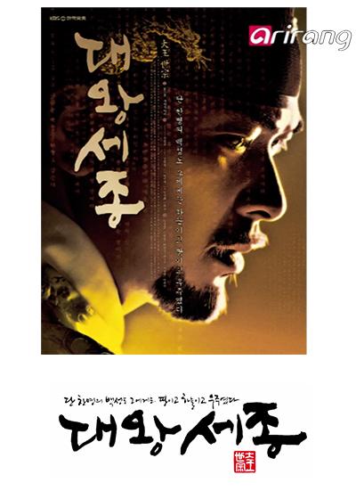 the great King Sejong Korean drama Hangul calligraphy