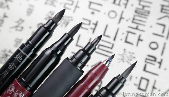 Korean calligraphy Kuretake bimoji Monami felt tip hairs 붓 붓펜 쿠레타케 모나미
