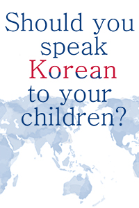 should you speak Korean to your children