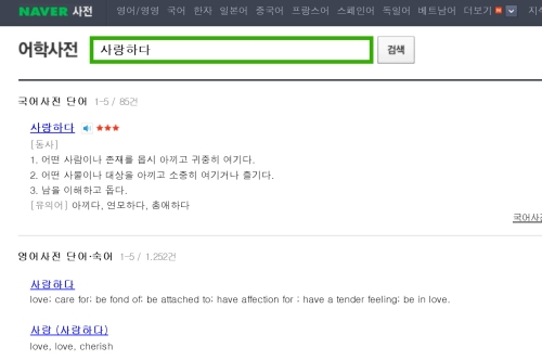 Korean-dictionary-free-online-Naver-with-pronunciation