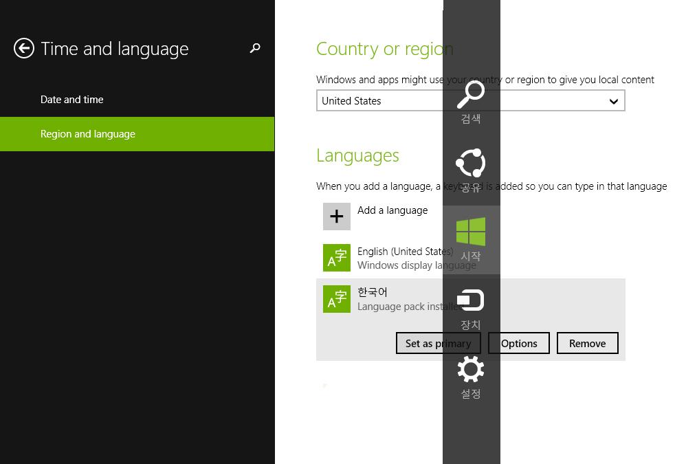 Korean-language-settings-Windows-8 | Loving Korean