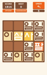 Korean Hangul numbers 2048 game app Android