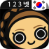 Learn Korean Numbers Fast ajeic