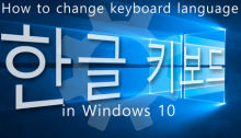 How to add Korean keyboard to Windows 10