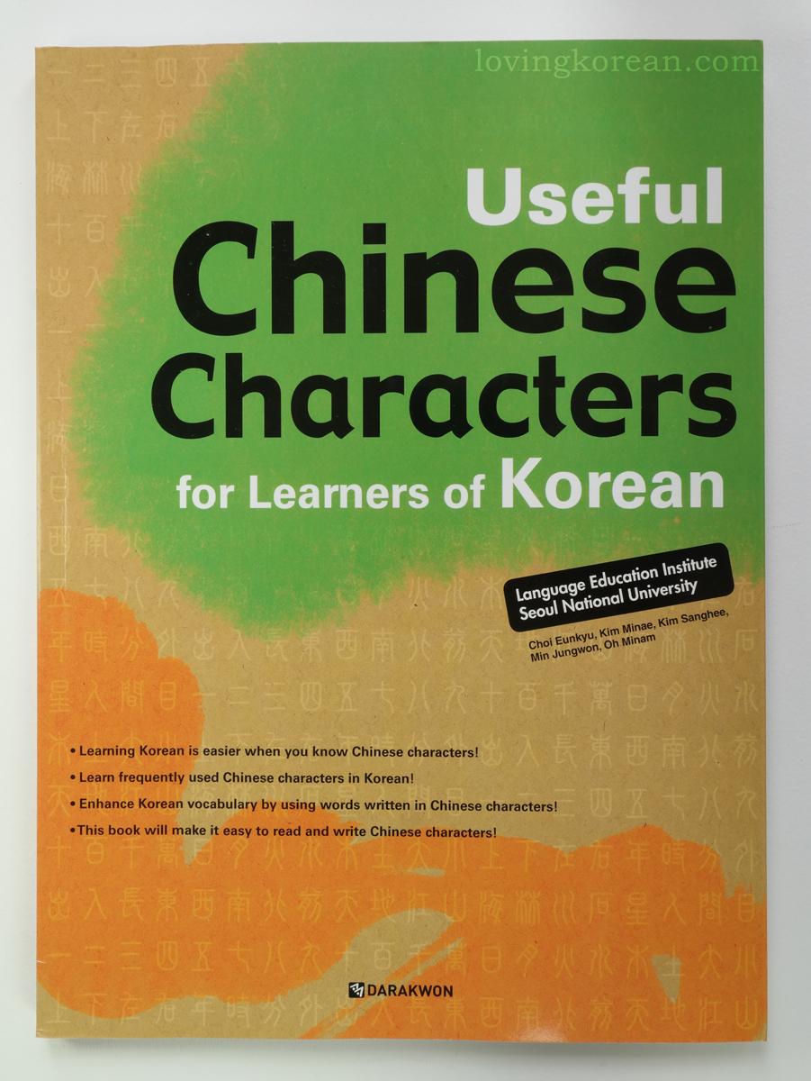 Useful Chinese Characters for learners of Korean