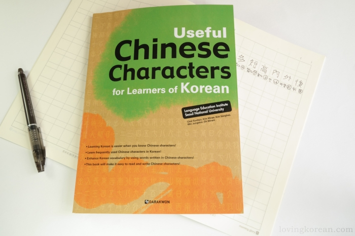 Useful Chinese Characters for Learners of Korean Darakwon with Hanja notebook Morning Glory