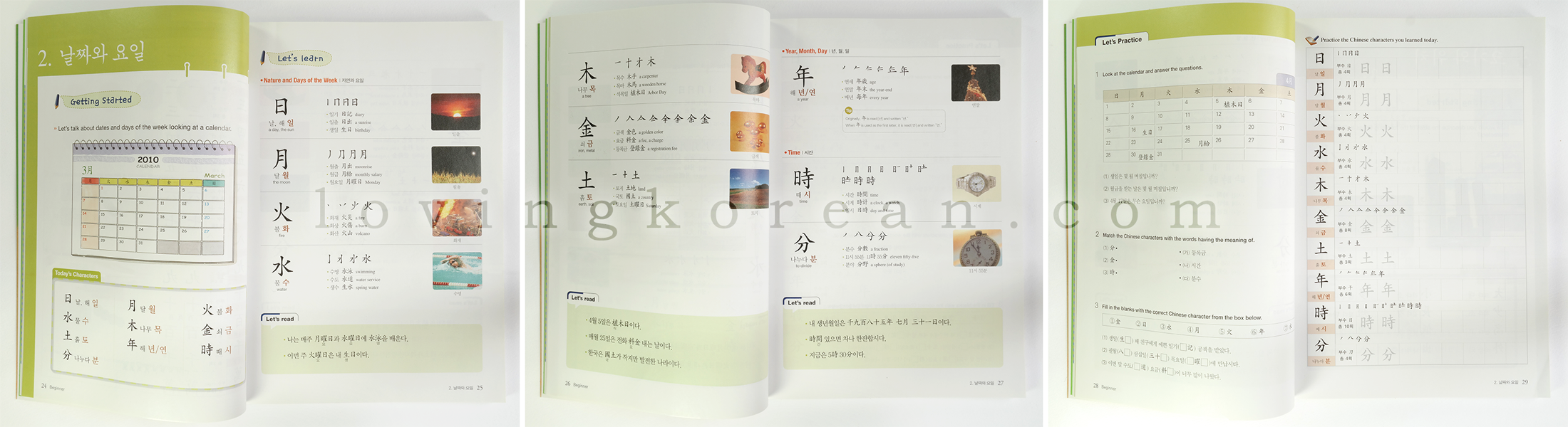Useful chinese characters for learners of korean textbook review useful chinese characters for learners of korean language by darakwon look inside sample lesson biocorpaavc Image collections