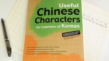 Useful-Chinese-Characters-for-Learners-of-Korean-review-featured