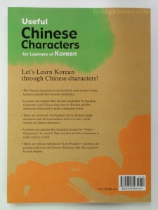 Useful Chinese Characters for learners of Korean review Korean textbook back cover