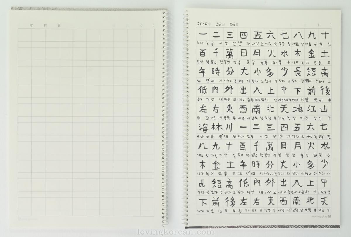 Korean notebook Hanja brush pen practice Hanmoon