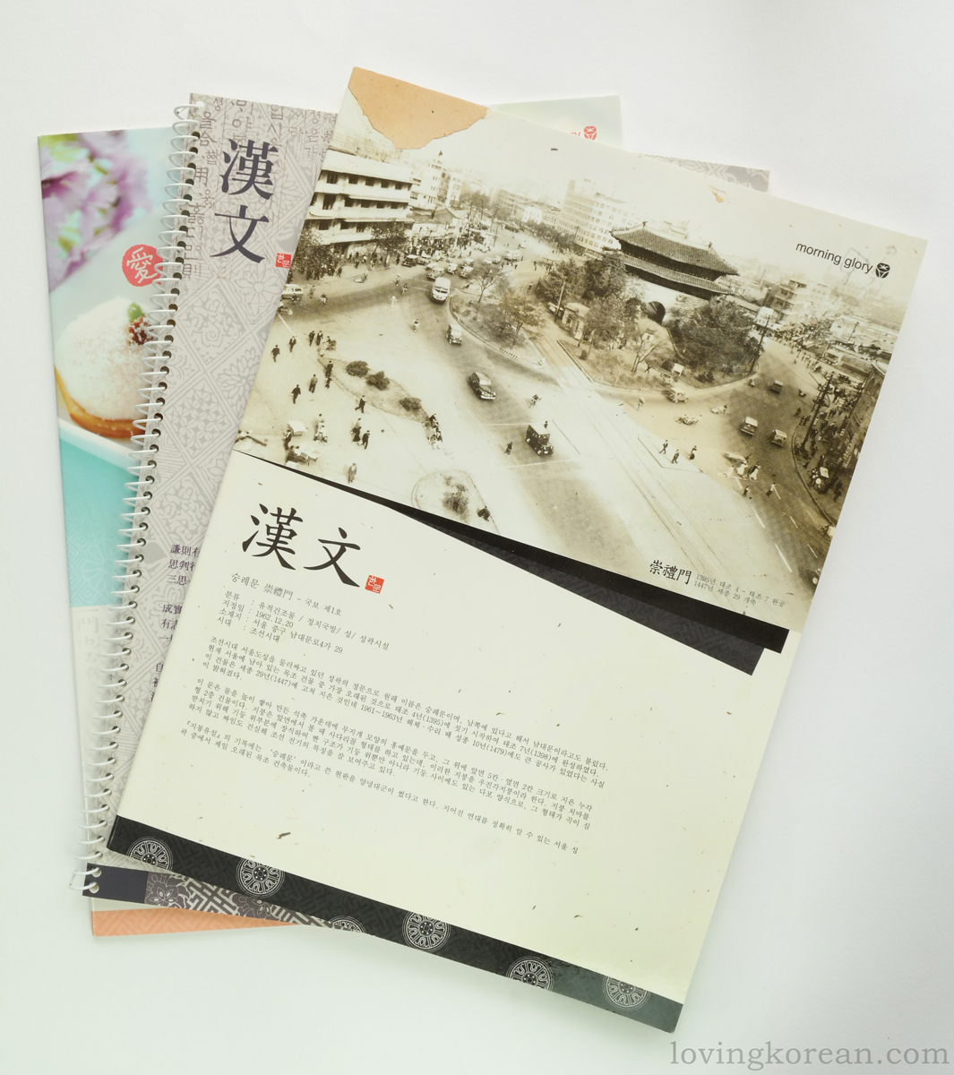 Korean notebooks for writing Chinese characters